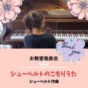 シューベルトのこもりうた/高崎市ピアノ教室【藤巻ピアノ音楽教室...