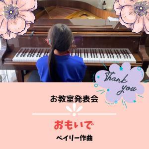 継続する事の重要性⁉️✨✨/高崎市ピアノ教室【藤巻ピアノ音楽教室】...