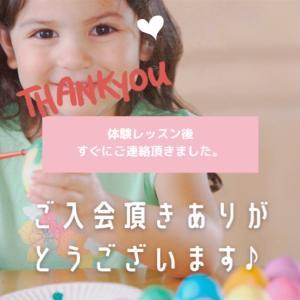 ご入会下さりありがとうございます高崎市ピアノ教室【藤巻ピアノ音楽教室】