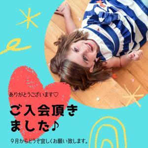 【ご入会ありがとうございます】高崎市ピアノ教室【藤巻ピアノ音楽教室】