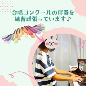 【合唱コンクールの伴奏】高崎市ピアノ教室【藤巻ピアノ音楽教室】