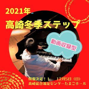 意外な反応にビックリ‼️高崎市ピアノ教室【藤巻ピアノ音楽教室】