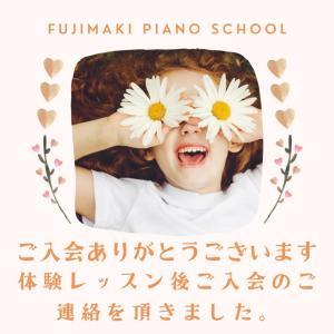 ご入会ありがとうございます♡高崎市ピアノ教室【藤巻ピアノ音楽教室】