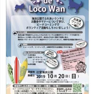 Beach side de Loco Wan 前編