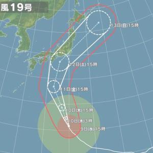 台風19号に備えを!
