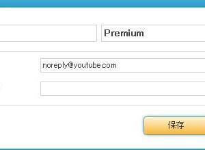 【件名】プレミアムYouTubeユーザーの購入おめでとうございます。