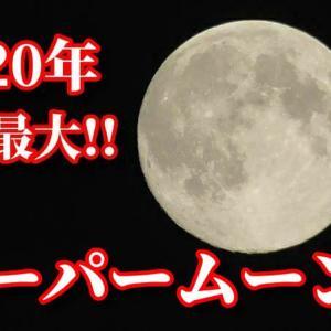 2020年・今年最大のスーパームーン!!