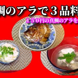 【節約レシピ】150円の真鯛のアラで3品作ってみました!(鯛のかぶと煮、鯛のアラの潮汁、鯛めし)