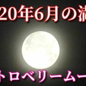 2020年6月の満月!ストロベリームーン Strawberry Moon