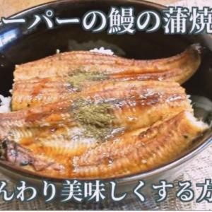 驚くほどふっくら!スーパーの鰻の蒲焼をふんわり美味しくする方法