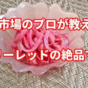 【簡単レシピ】青果市場のプロが教える!アーリーレッド(赤たまねぎ)の絶品マリネ