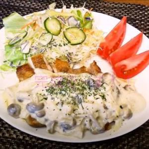 【簡単レシピ】ホワイトソースで失敗しない!チキンソテーのシメジのホワイトソース