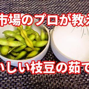 青果市場のプロが教える!枝豆のおいしい茹で方【一生役立つ知識】