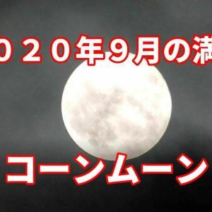 9月の満月「コーンムーン」