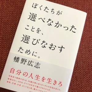 【読書記録】