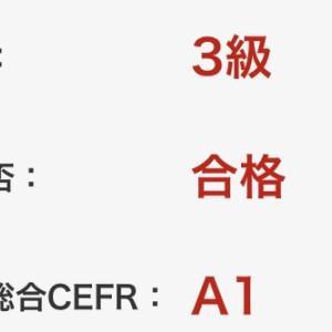 英検CBT3級結果