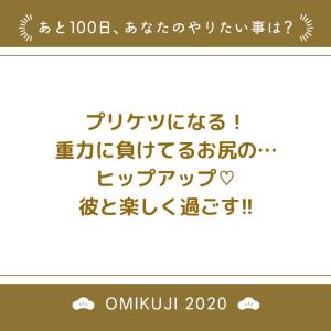 残り…100日