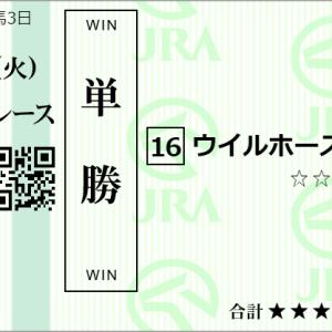 東京4R新馬