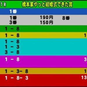 300円ゲッツ( ´艸`)