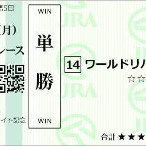 3連単日記③