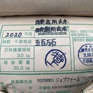 無農薬栽培 酒米「五百万石」 「特上」いただきました。
