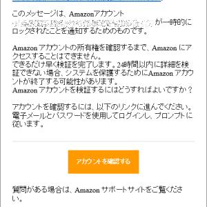 Amazon を騙ったフィッシング詐欺に注意(80)-3