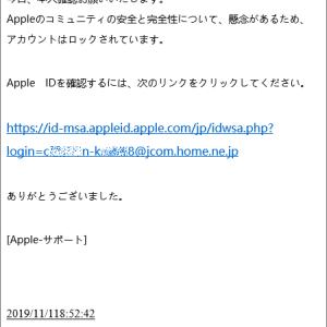 Apple を騙ったフィッシング詐欺に注意(269)