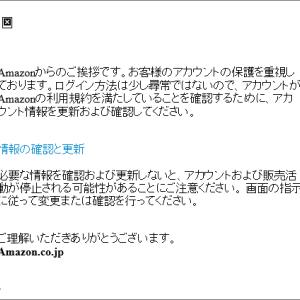 Amazon を騙ったフィッシング詐欺に注意(120)