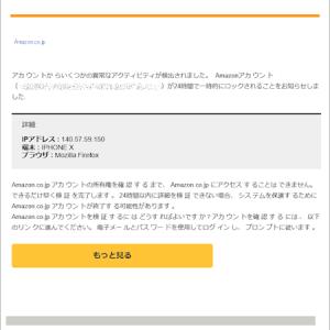 Amazon を騙ったフィッシング詐欺に注意(107)-2