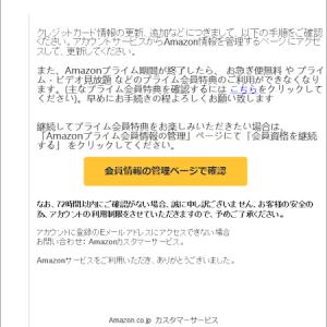 Amazon を騙ったフィッシング詐欺に注意(107)-b