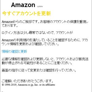 Amazon を騙ったフィッシング詐欺に注意(125)
