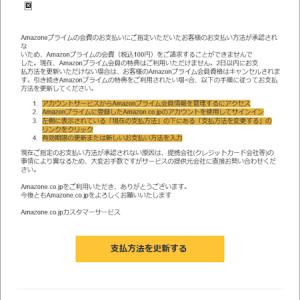 Amazon を騙ったフィッシング詐欺に注意(126)
