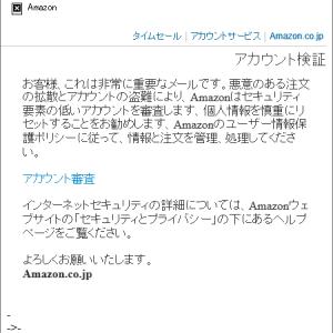 Amazon を騙ったフィッシング詐欺に注意(70)-2b