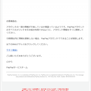 PayPay を騙ったフィッシング詐欺に注意(3)