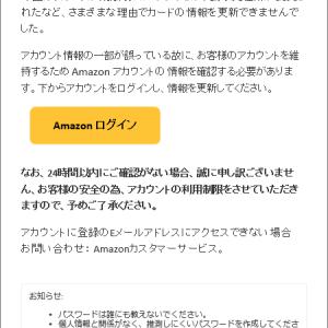 Amazon を騙ったフィッシング詐欺に注意(142)