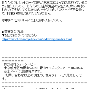 JCB を騙ったフィッシング詐欺に注意(4)-2