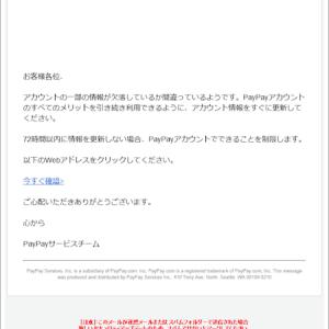 PayPay を騙ったフィッシング詐欺に注意(5)