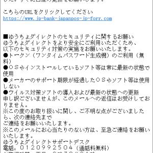 ゆうちょ銀行を騙ったフィッシング詐欺に注意(11)