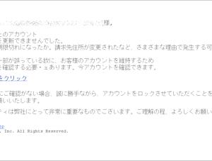 楽天を騙ったフィッシング詐欺に注意(13)-2