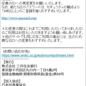 三井住友カードを騙ったフィッシング詐欺に注意(4)