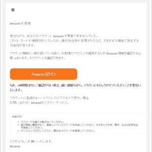 Amazon を騙ったフィッシング詐欺に注意(58)-2