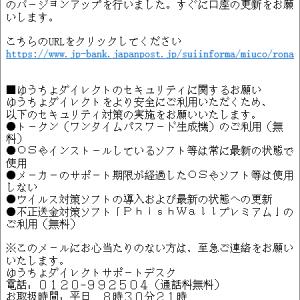 ゆうちょ銀行を騙ったフィッシング詐欺に注意(18)