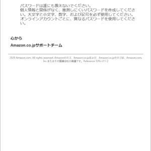 Amazon を騙ったフィッシング詐欺に注意(202)