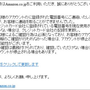 Amazon を騙ったフィッシング詐欺に注意(203)