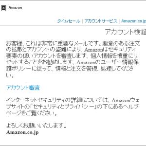 Amazon を騙ったフィッシング詐欺に注意(61)-2d