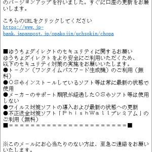 ゆうちょ銀行を騙ったフィッシング詐欺に注意(19)