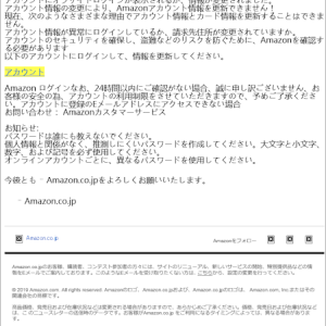Amazon を騙ったフィッシング詐欺に注意(207)