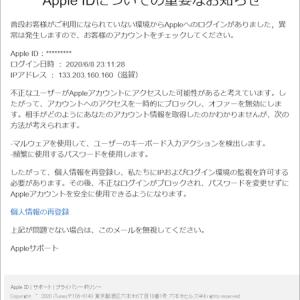 Apple を騙ったフィッシング詐欺に注意(272)-2