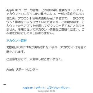 Apple を騙ったフィッシング詐欺に注意(272)