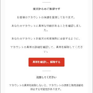 楽天を騙ったフィッシング詐欺に注意(28)